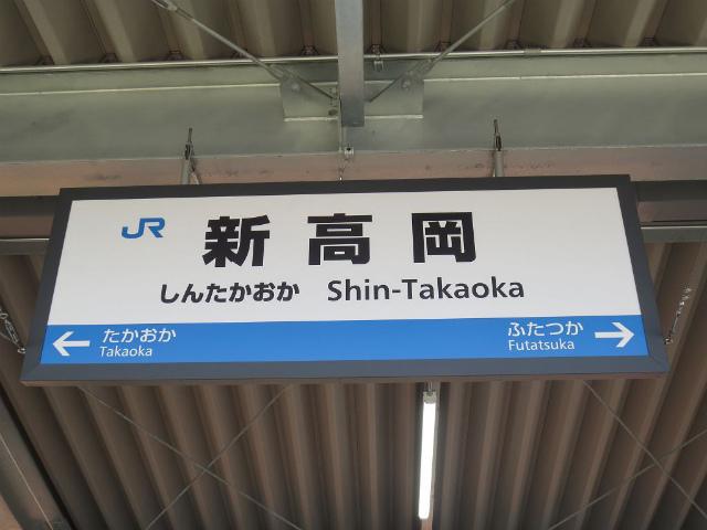 新高岡 城端線駅名標