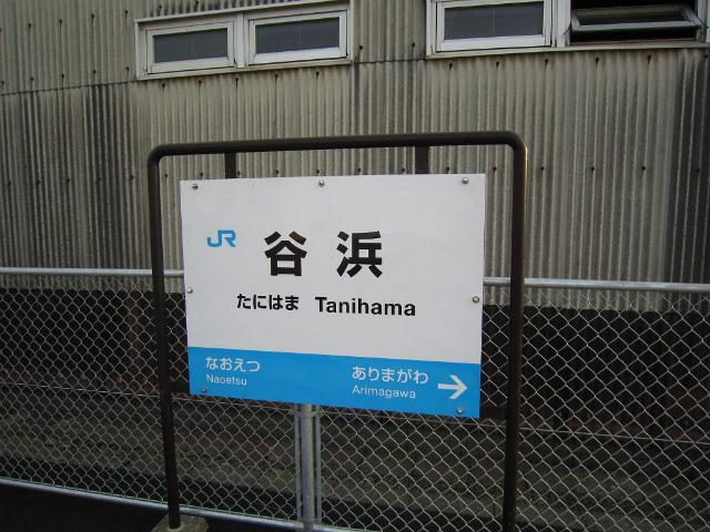 谷浜駅名jr